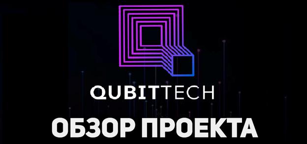 Обзор проекта Qubittech (актуально на сентябрь 2020)