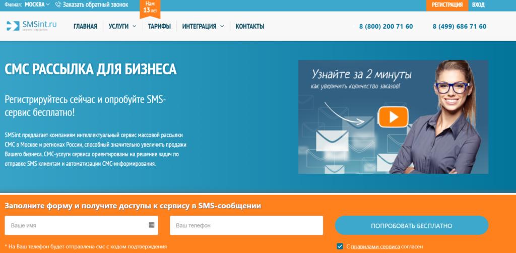 Севрис smsint.ru