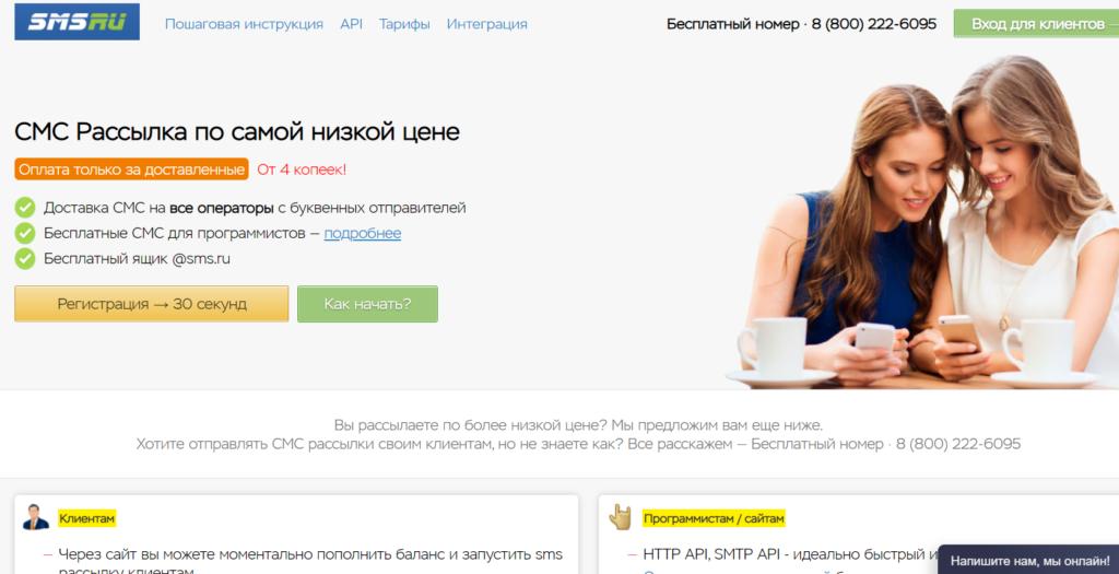 Сервис sms.ru